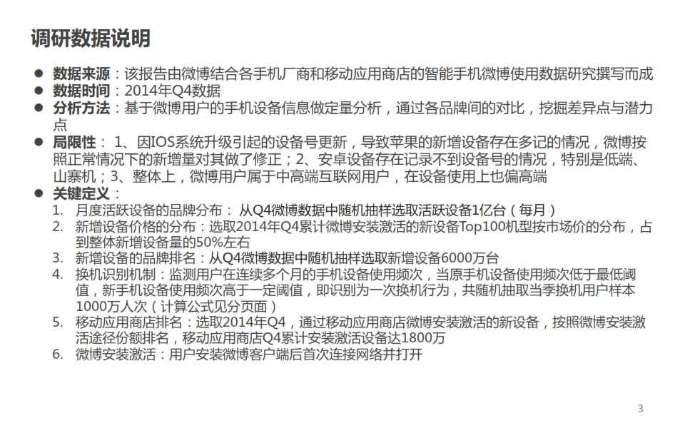 微博:2014年Q4智能手机微报告_003