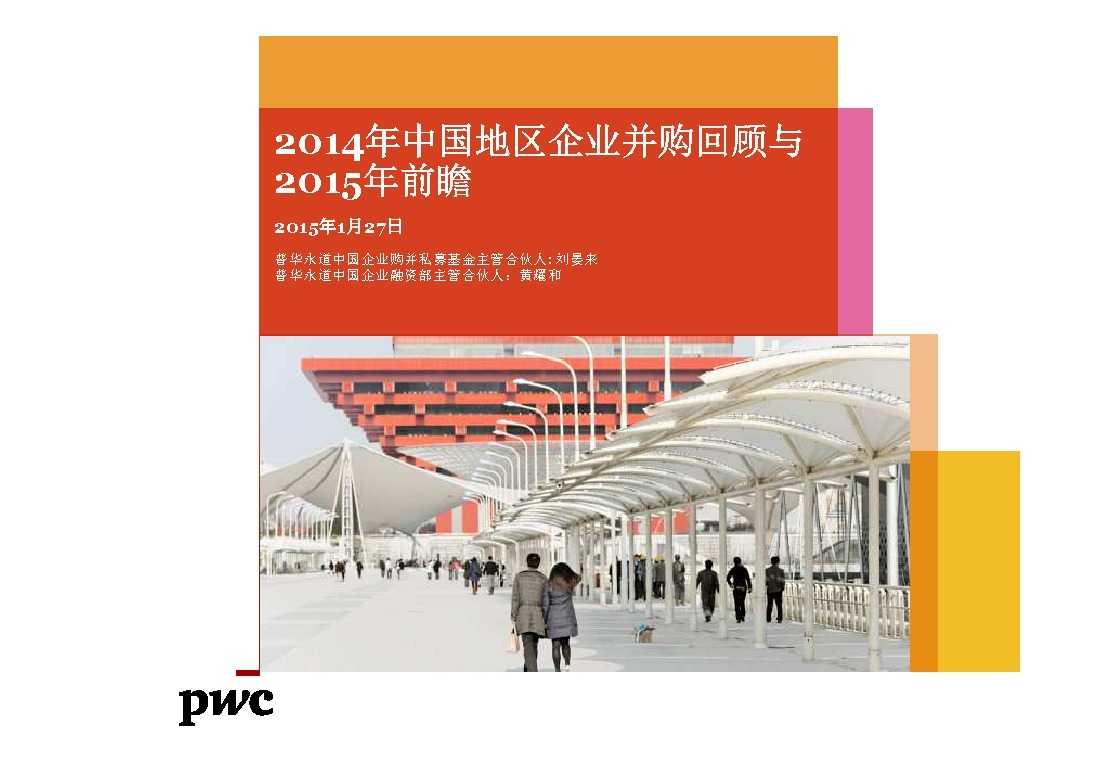 普华永道:2014年中国地区企业并购回顾与2015年前瞻 -1