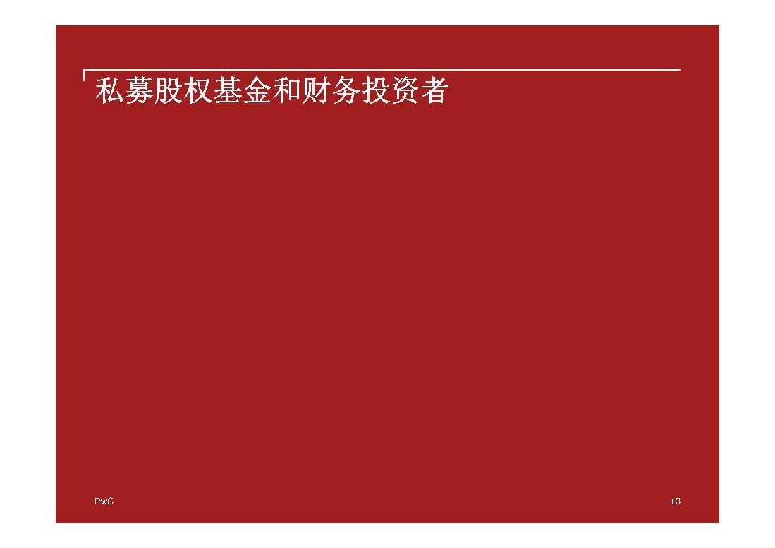 普华永道:2014年中国地区企业并购回顾与2015年前瞻 -13