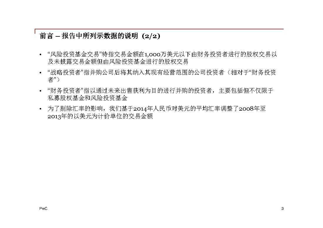 普华永道:2014年中国地区企业并购回顾与2015年前瞻 -3