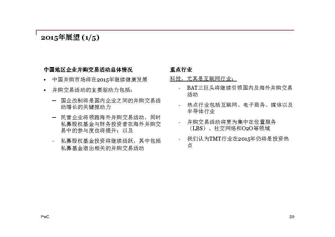 普华永道:2014年中国地区企业并购回顾与2015年前瞻 -30