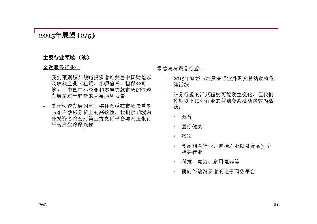 普华永道:2014年中国地区企业并购回顾与2015年前瞻 -31