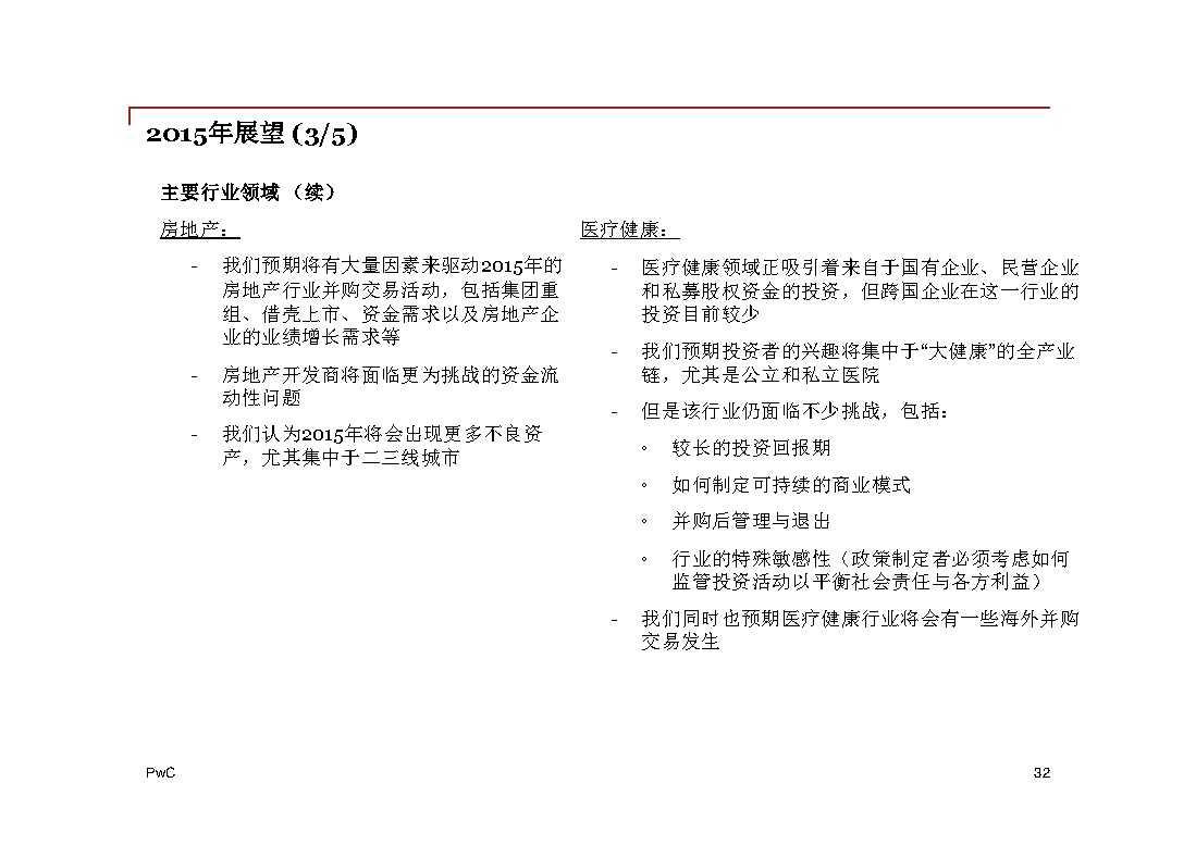 普华永道:2014年中国地区企业并购回顾与2015年前瞻 -32