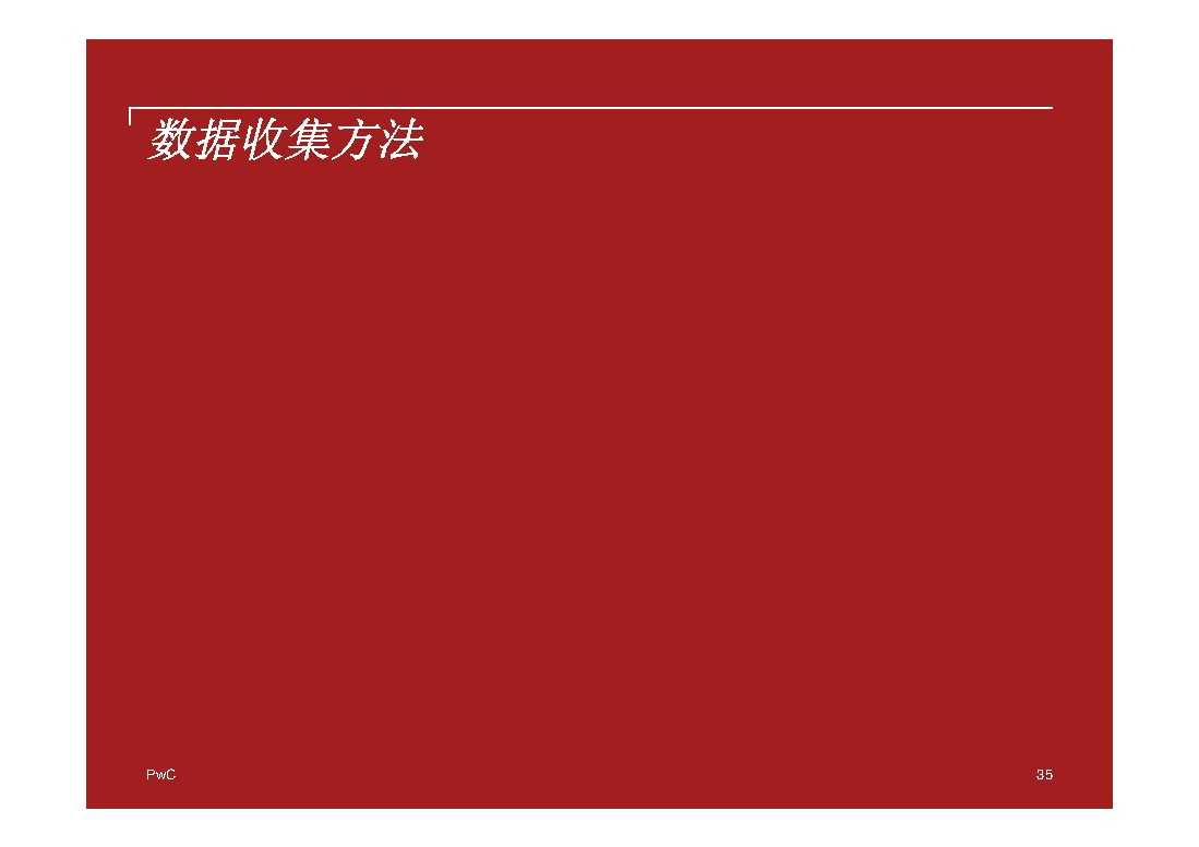 普华永道:2014年中国地区企业并购回顾与2015年前瞻 -35