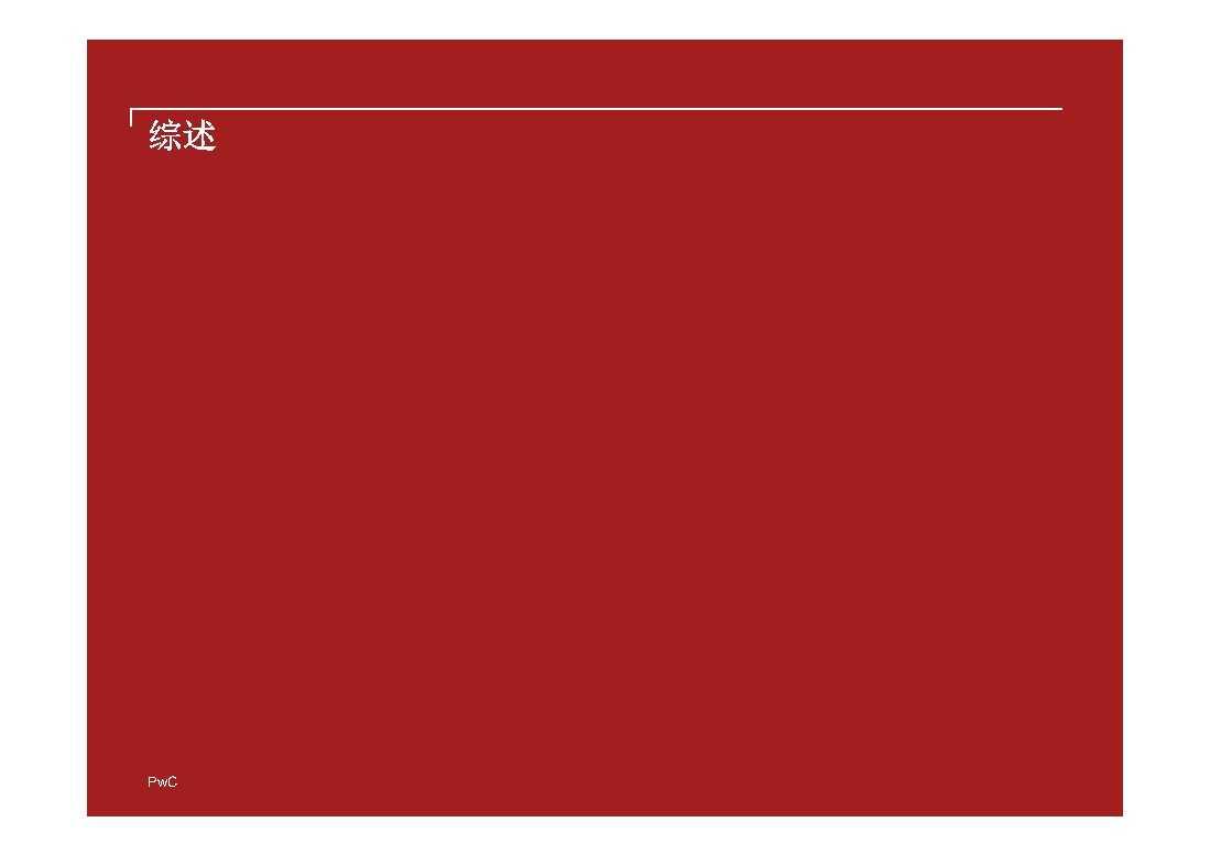 普华永道:2014年中国地区企业并购回顾与2015年前瞻 -4