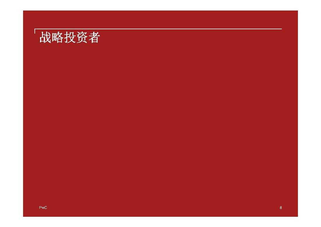 普华永道:2014年中国地区企业并购回顾与2015年前瞻 -8