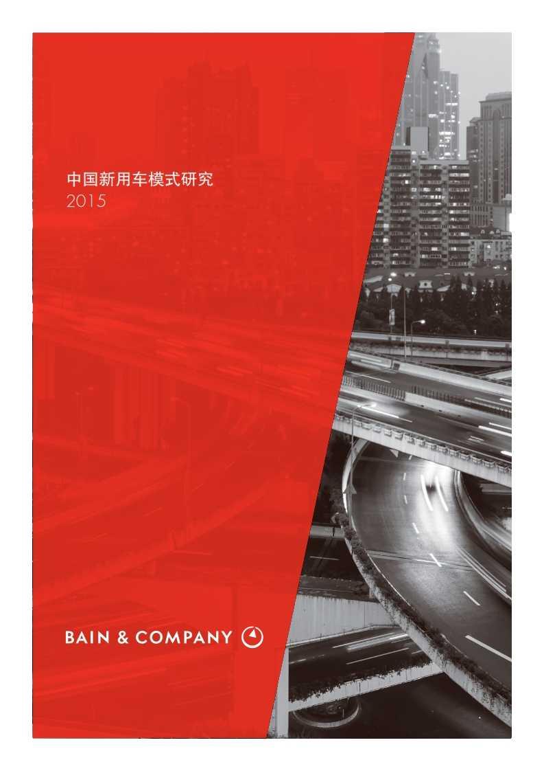 贝恩:2015年中国新用车模式研究_001