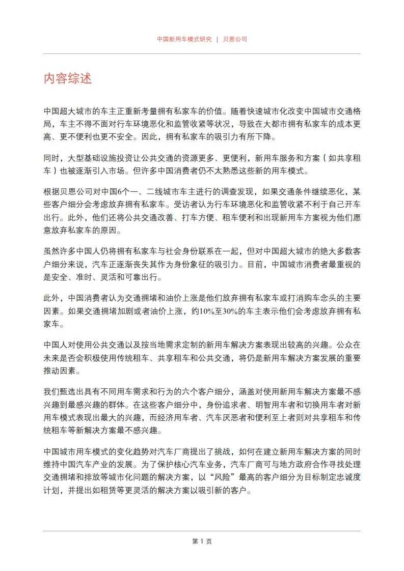 贝恩:2015年中国新用车模式研究_003