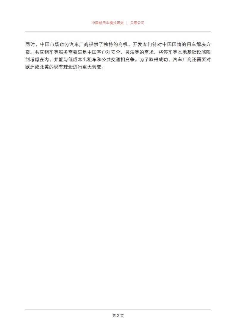 贝恩:2015年中国新用车模式研究_004