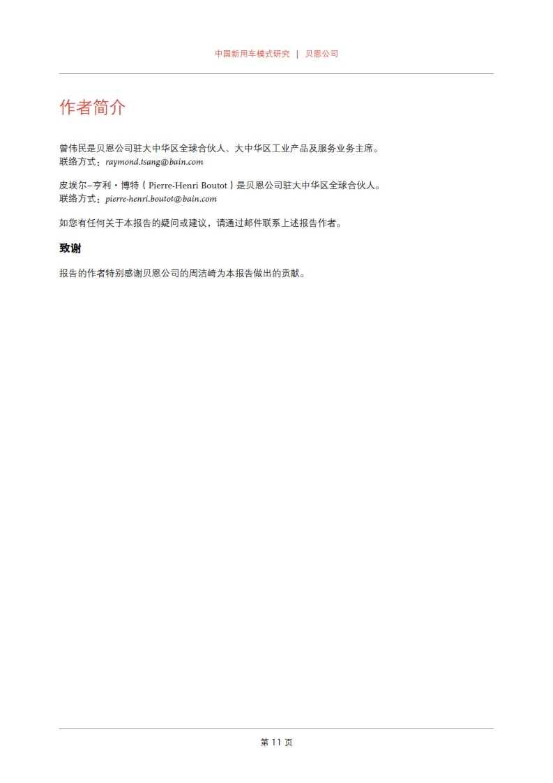 贝恩:2015年中国新用车模式研究_013