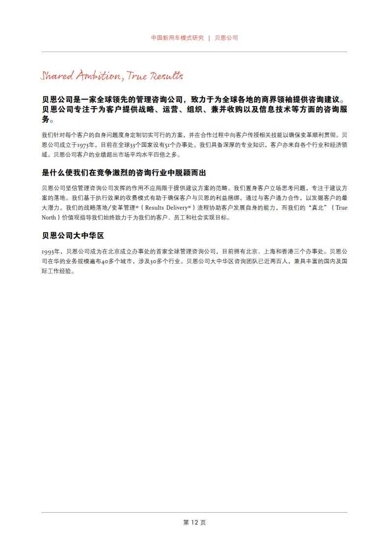 贝恩:2015年中国新用车模式研究_014