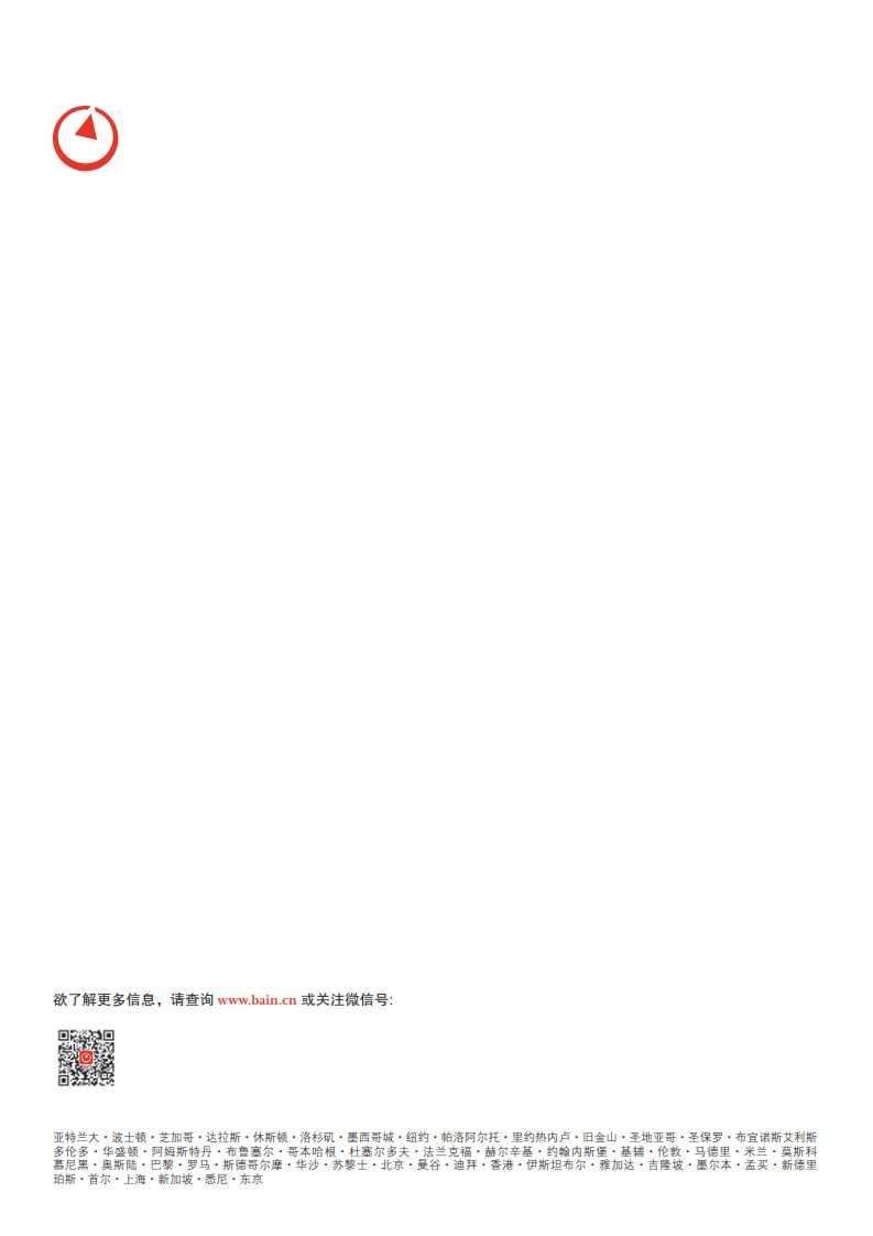 贝恩:2015年中国新用车模式研究_016