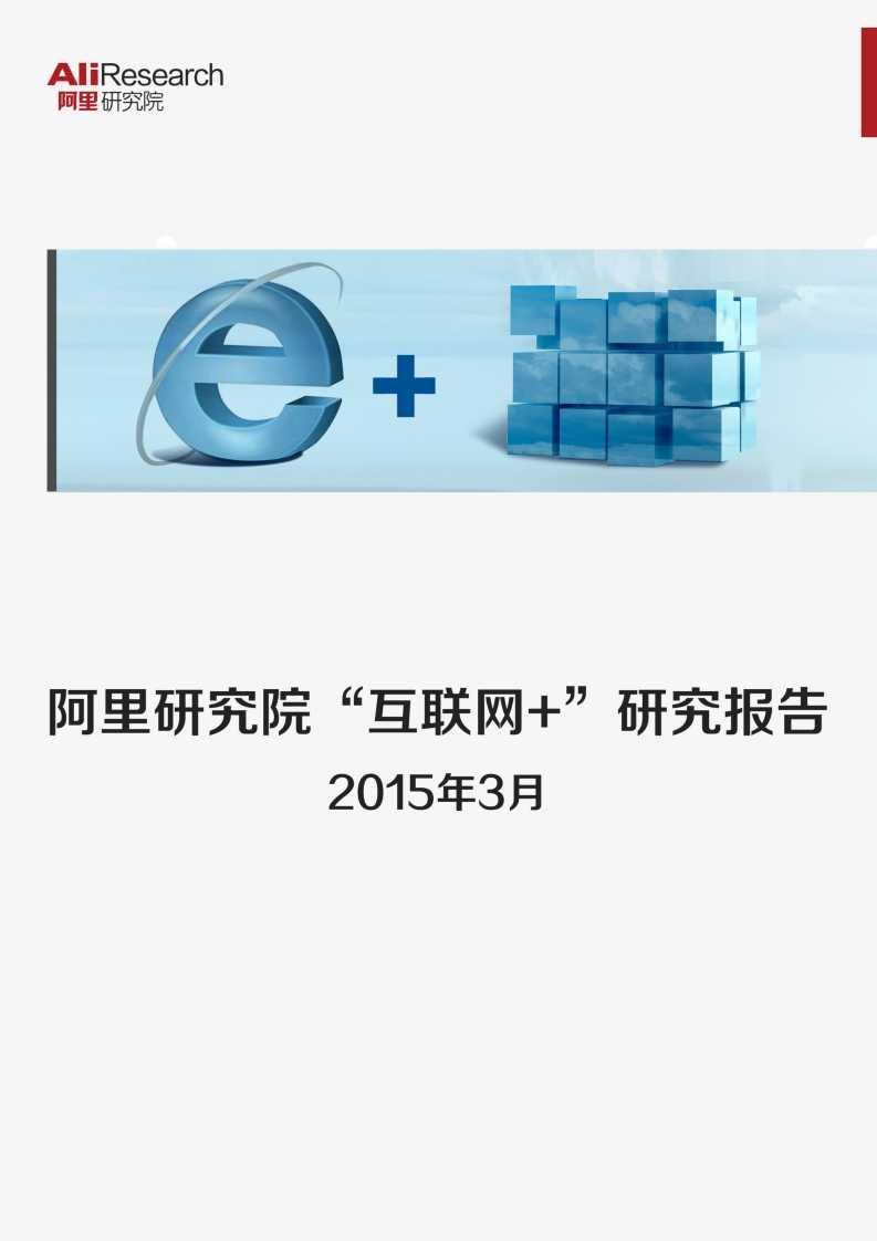阿里研究院:2015年3月互联网+研究报告_001