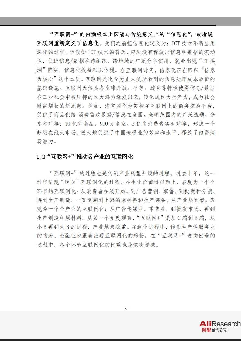 阿里研究院:2015年3月互联网+研究报告_005