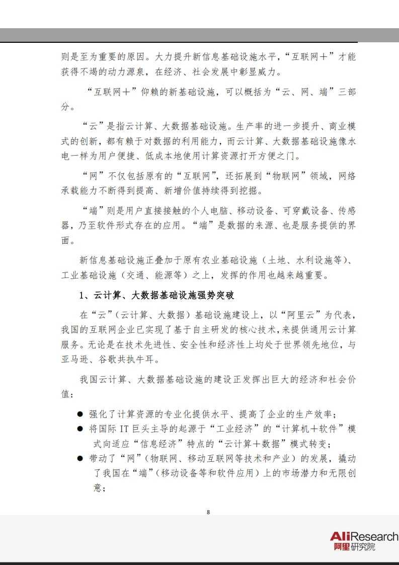 阿里研究院:2015年3月互联网+研究报告_008