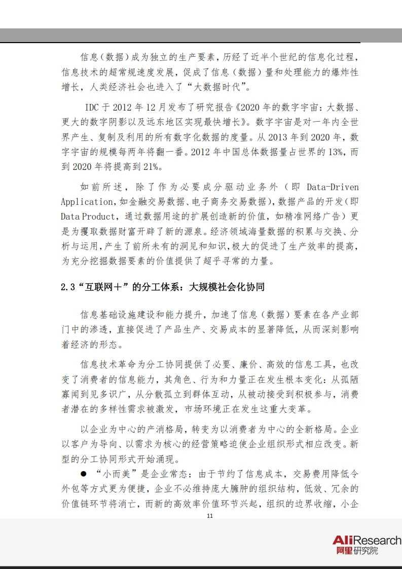 阿里研究院:2015年3月互联网+研究报告_011