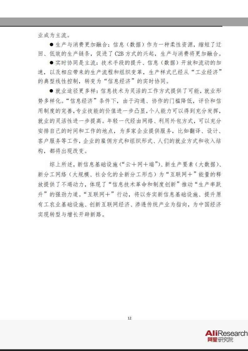 阿里研究院:2015年3月互联网+研究报告_012
