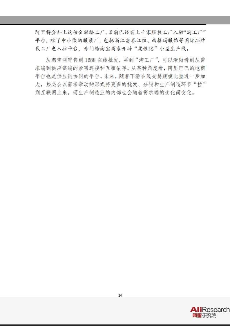 阿里研究院:2015年3月互联网+研究报告_024