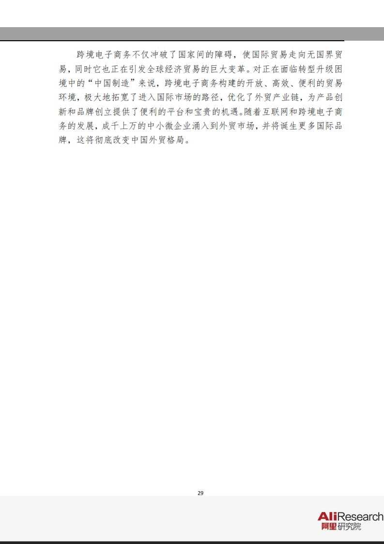 阿里研究院:2015年3月互联网+研究报告_029