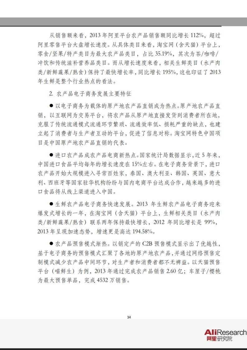 阿里研究院:2015年3月互联网+研究报告_034