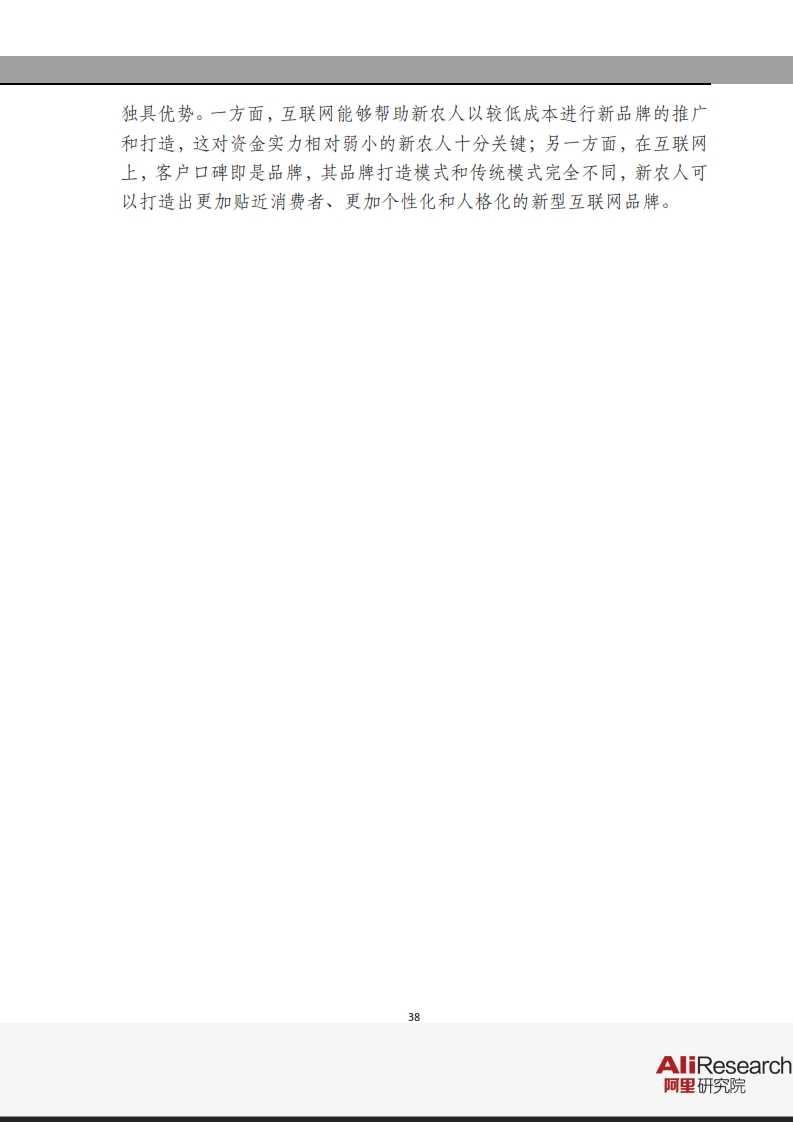 阿里研究院:2015年3月互联网+研究报告_038