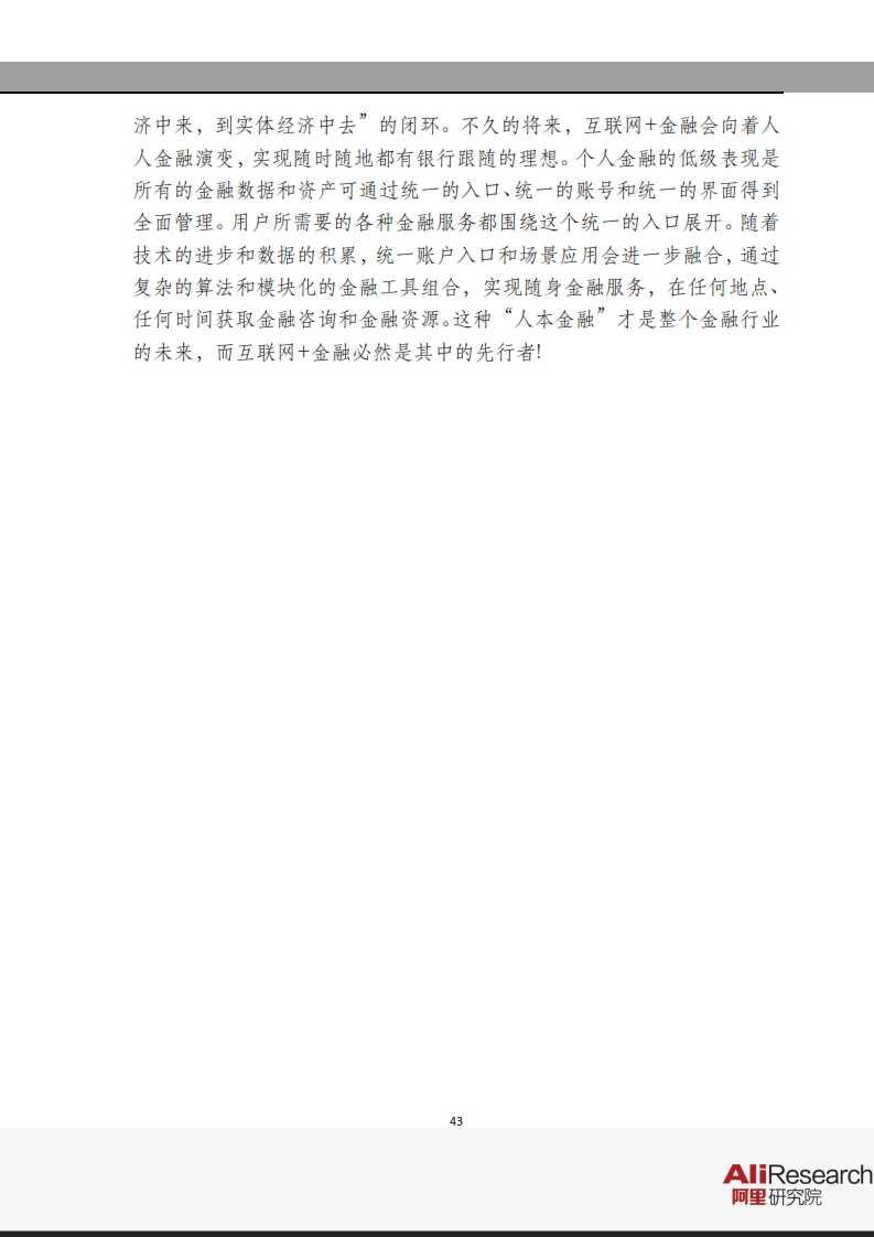 阿里研究院:2015年3月互联网+研究报告_043