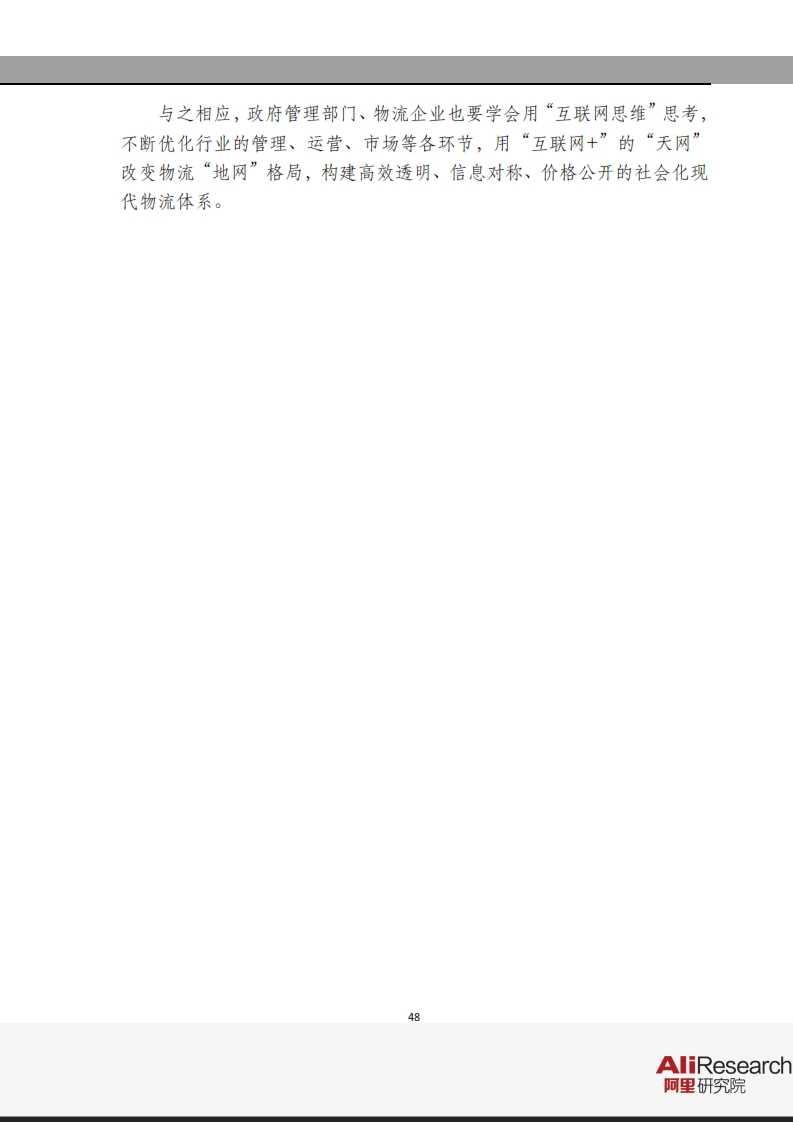阿里研究院:2015年3月互联网+研究报告_048