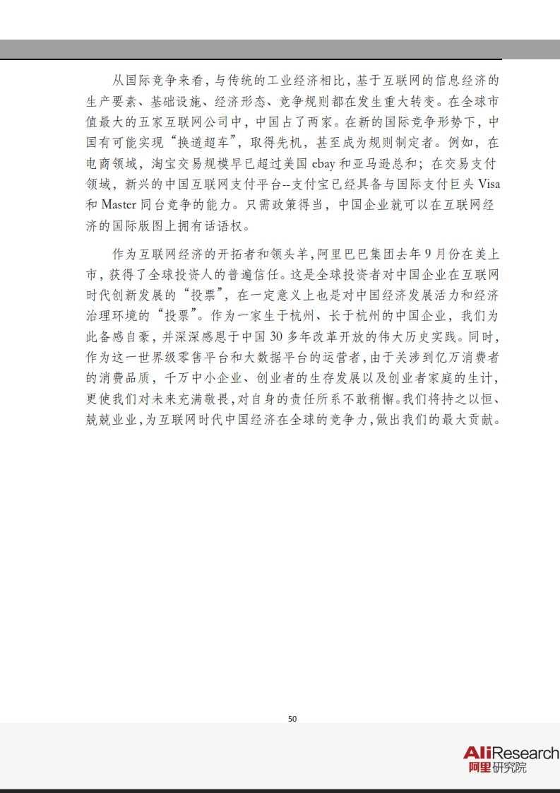 阿里研究院:2015年3月互联网+研究报告_050