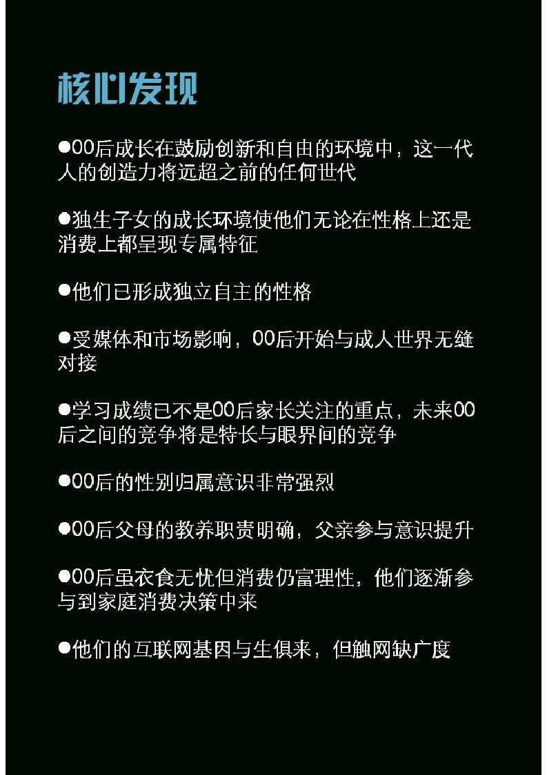 零点调查:中国00后群体研究报告_002