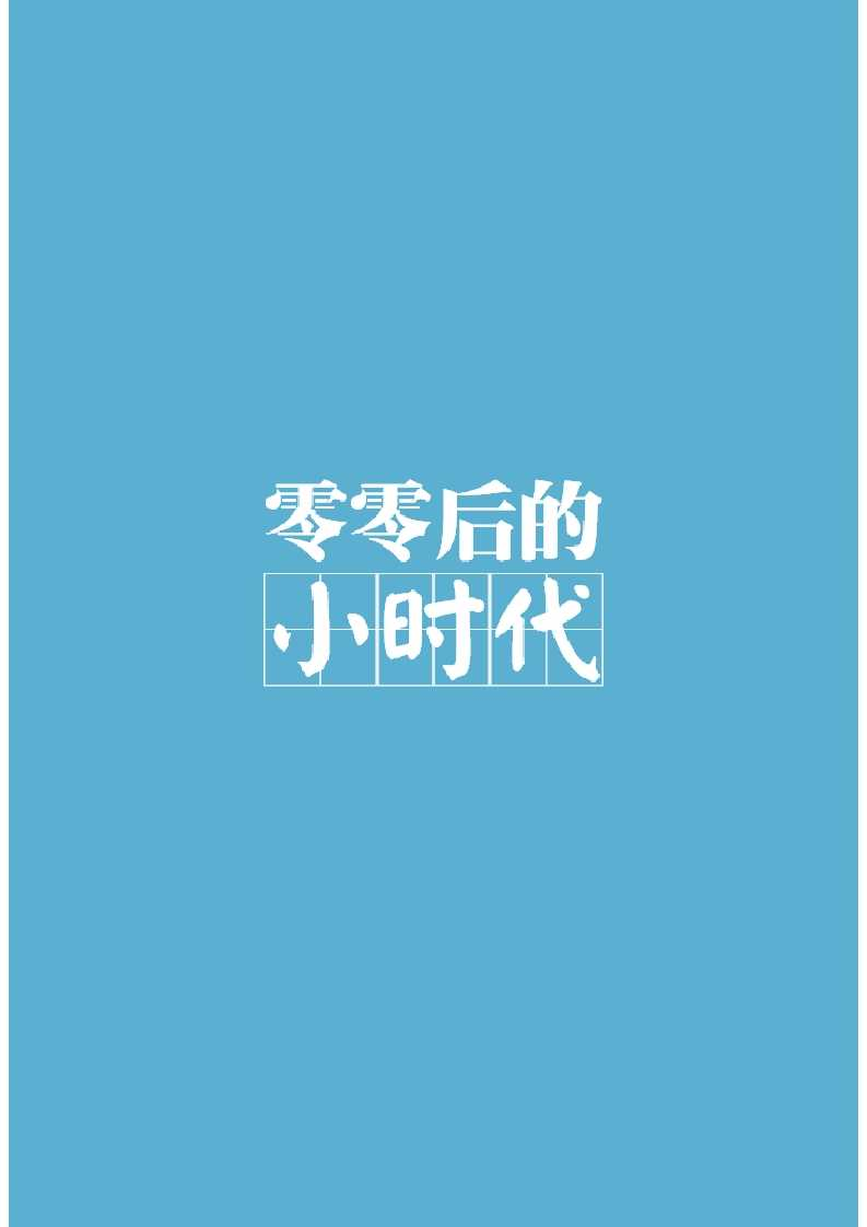 零点调查:中国00后群体研究报告_003