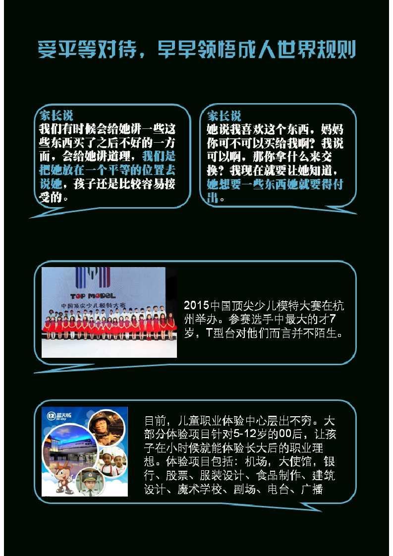 零点调查:中国00后群体研究报告_019