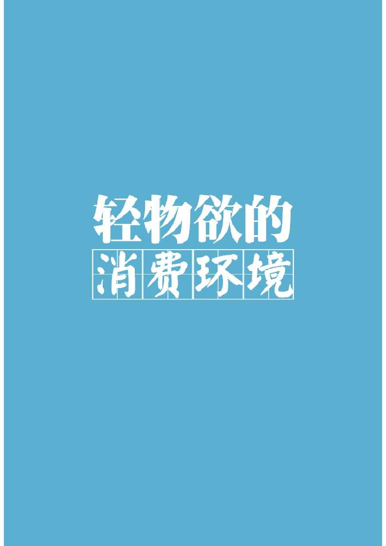 零点调查:中国00后群体研究报告_032