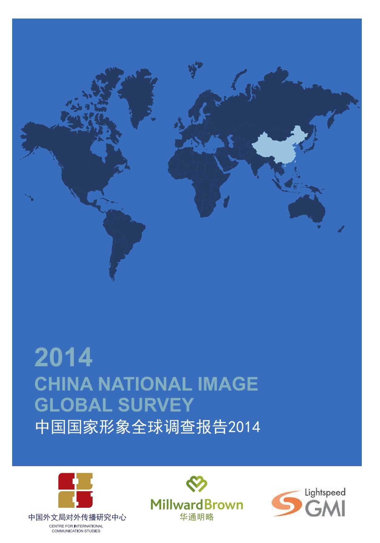 2014中国国家形象全球调查报告-v17_001