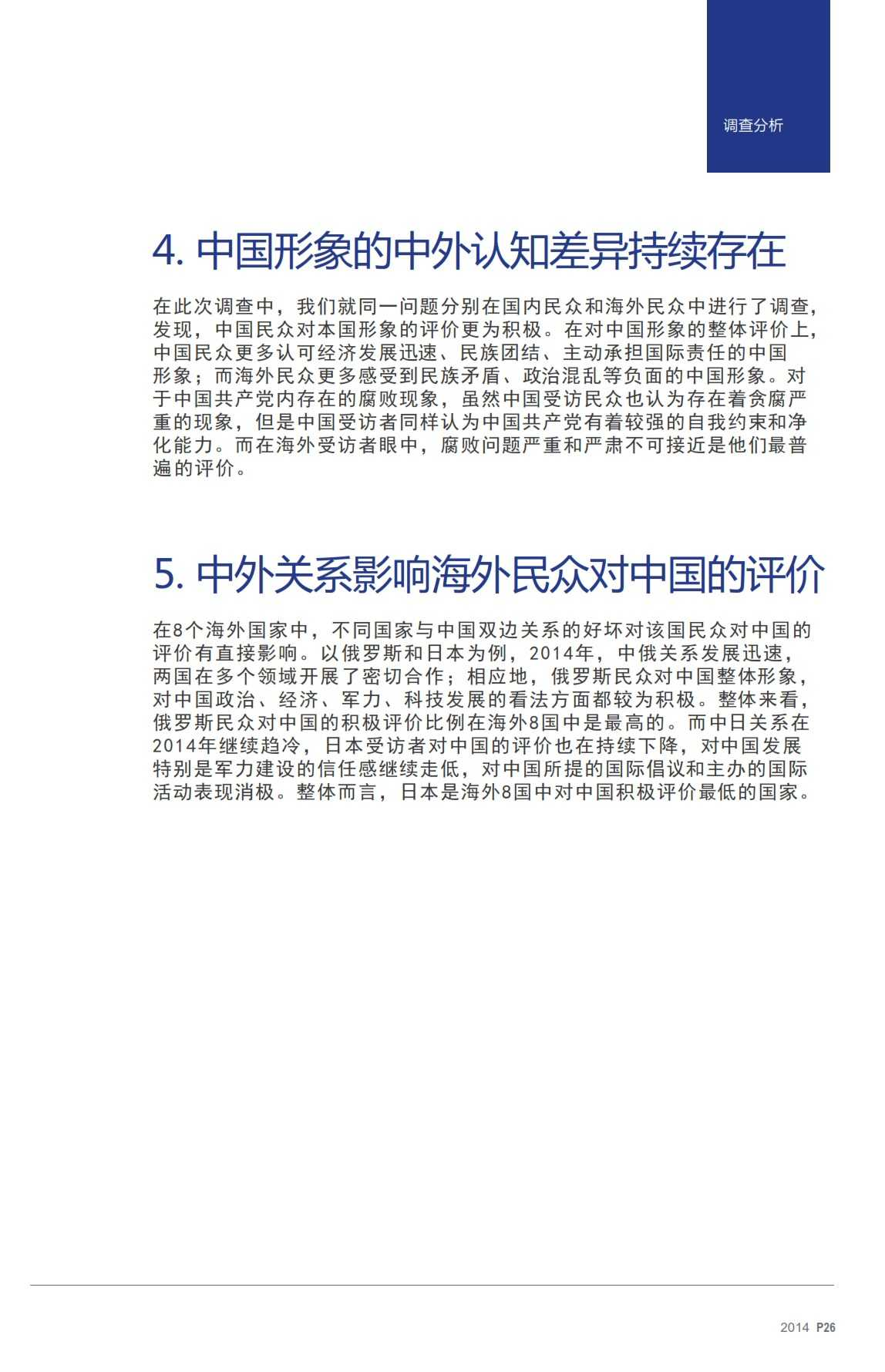 2014中国国家形象全球调查报告-v17_025