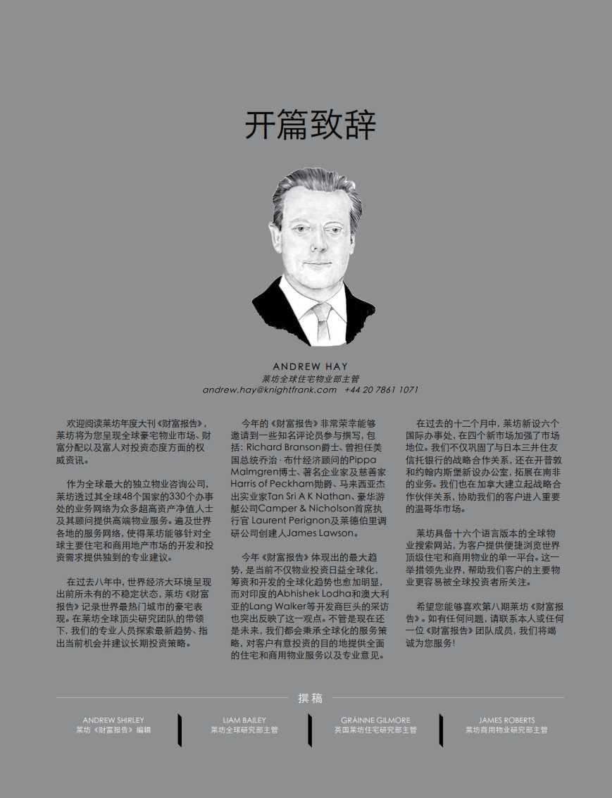 2014财富报告_003