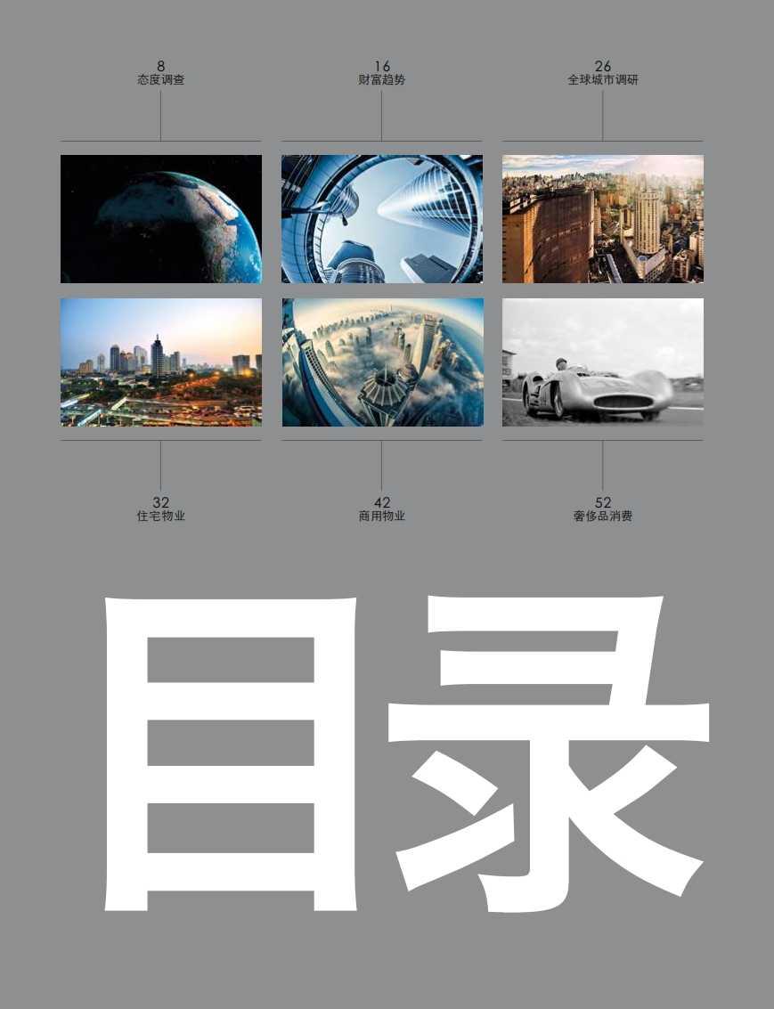 2014财富报告_004
