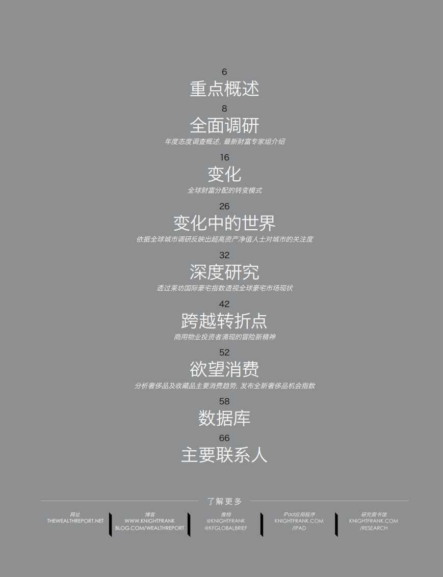 2014财富报告_005