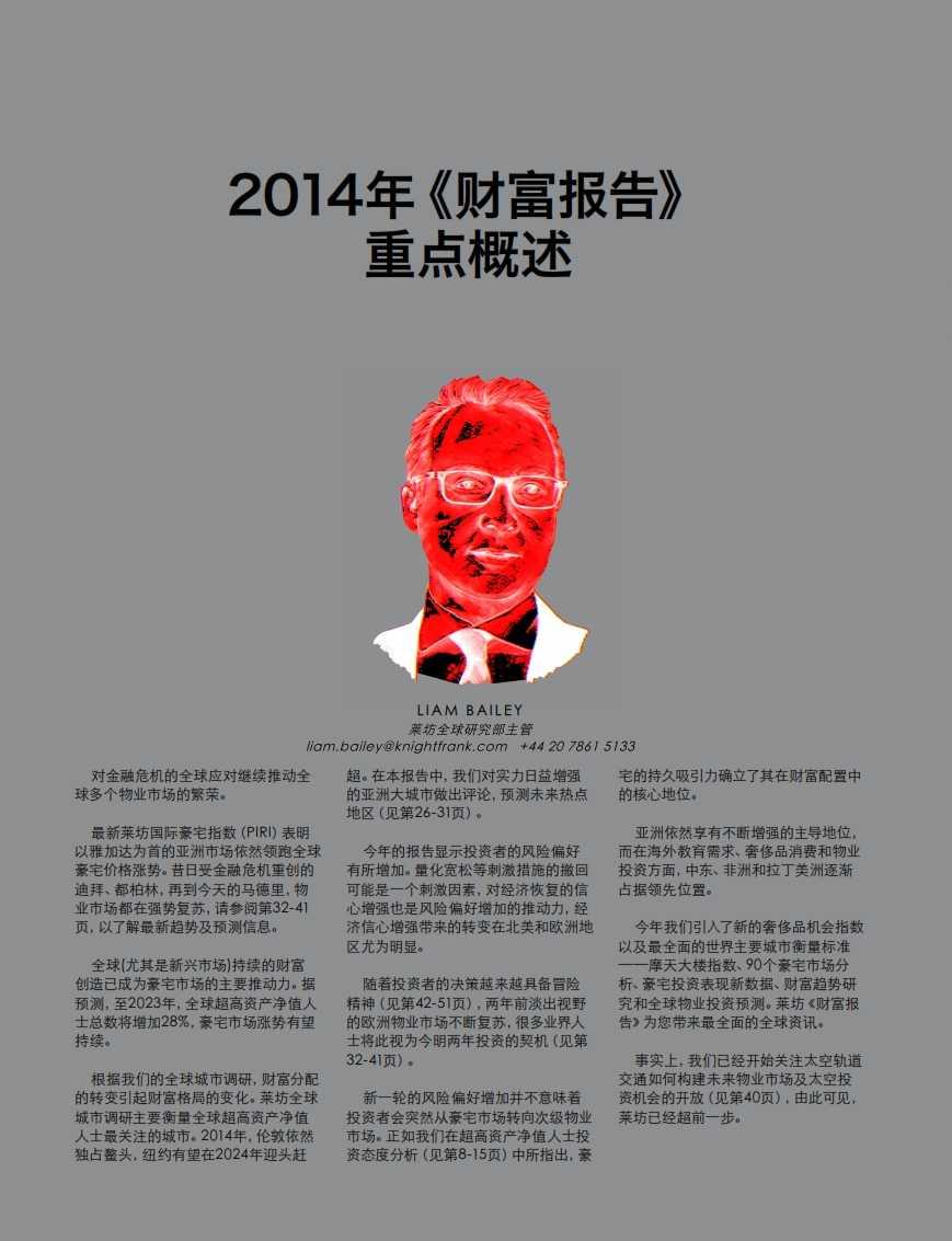2014财富报告_006