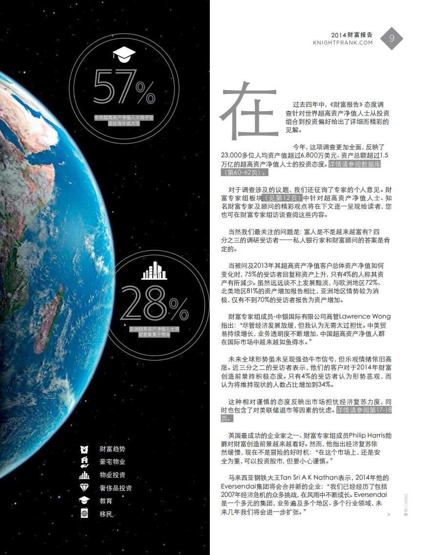 2014财富报告_009
