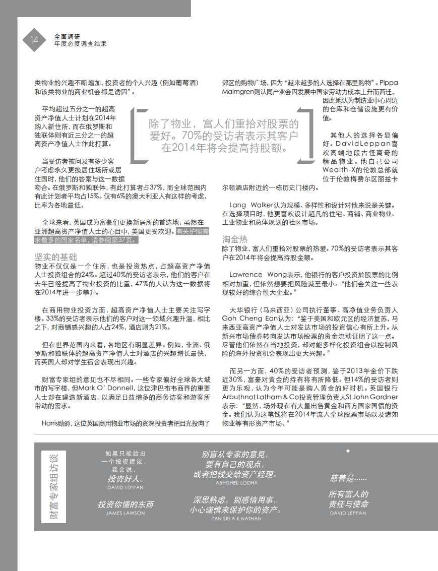 2014财富报告_014