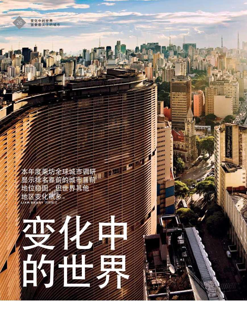 2014财富报告_026