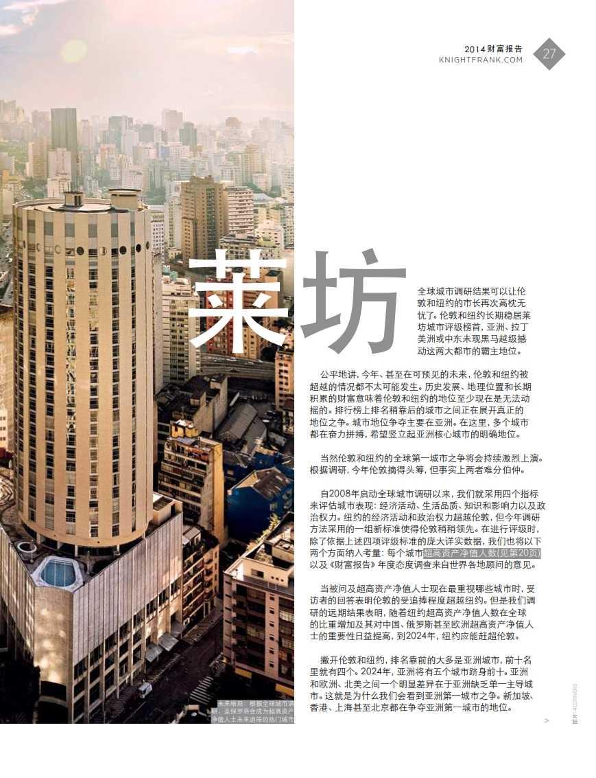 2014财富报告_027