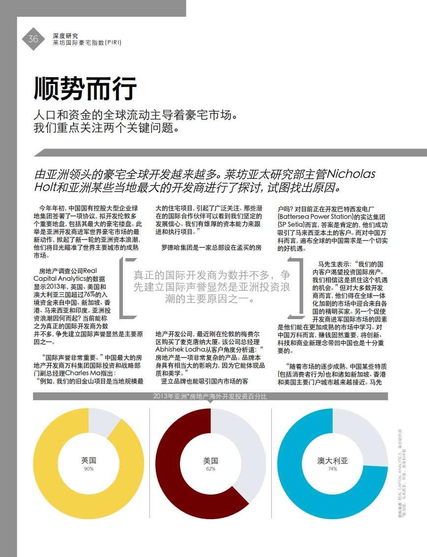 2014财富报告_036