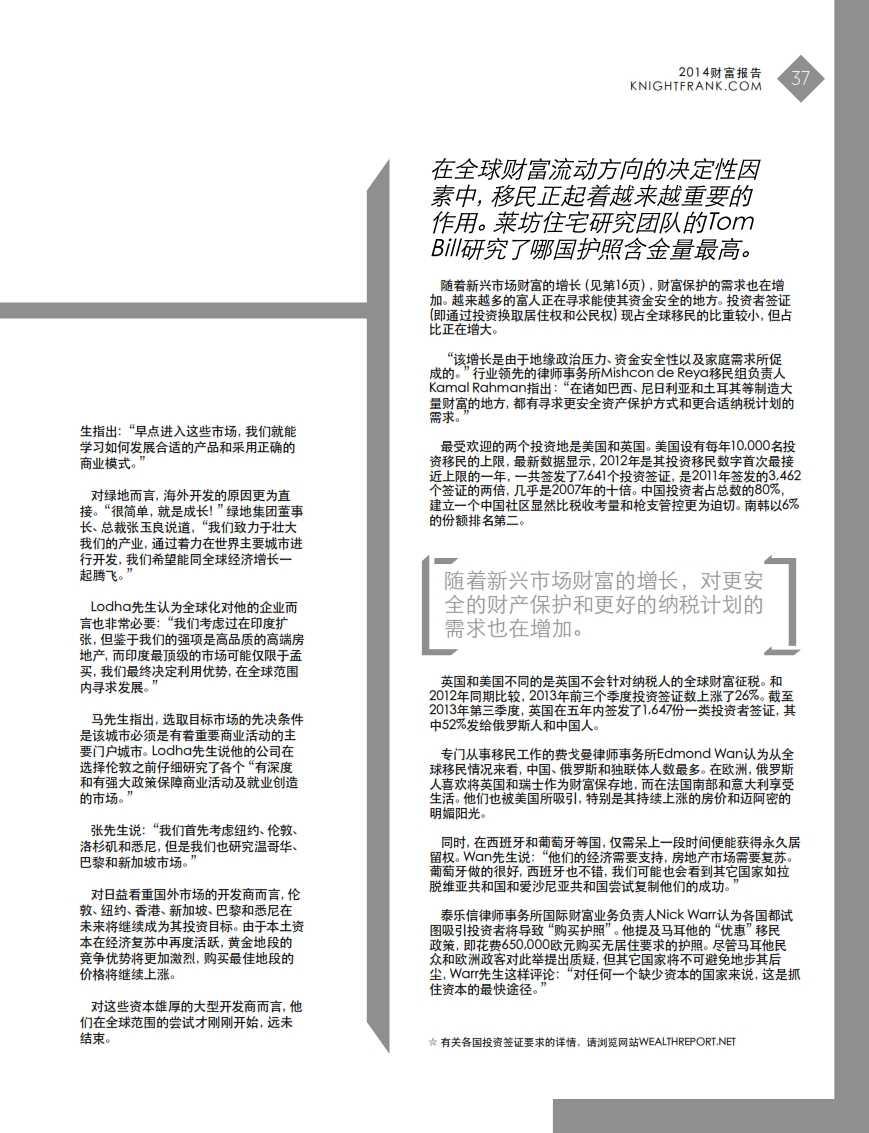 2014财富报告_037
