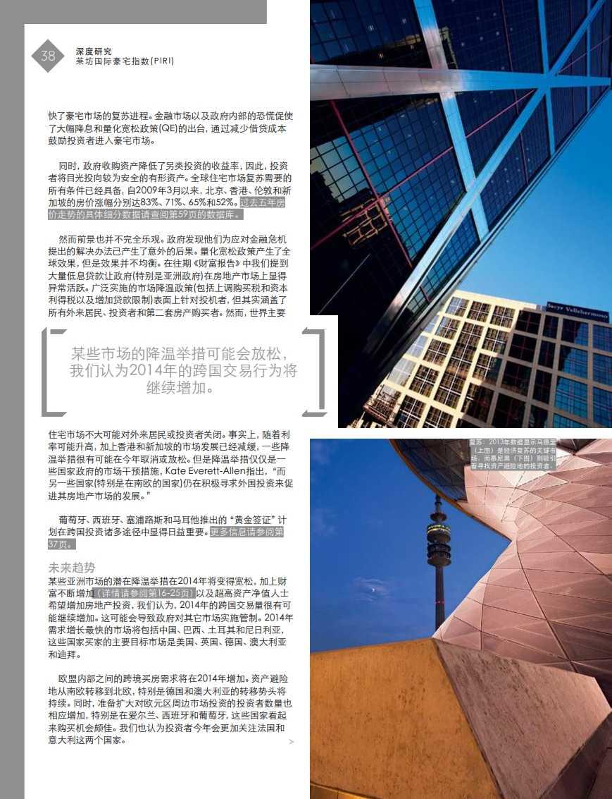 2014财富报告_038