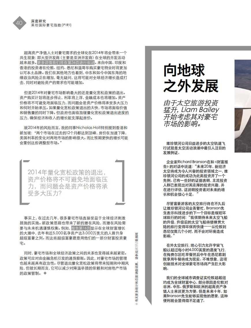 2014财富报告_040