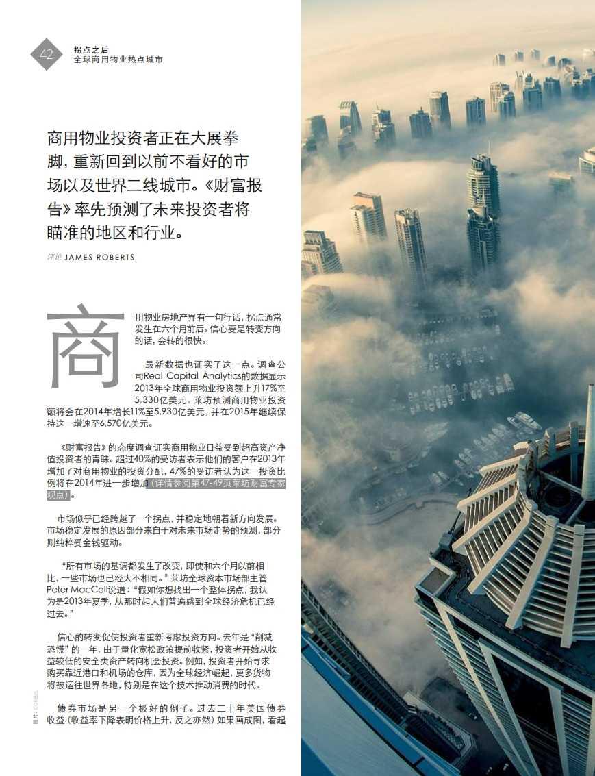 2014财富报告_042