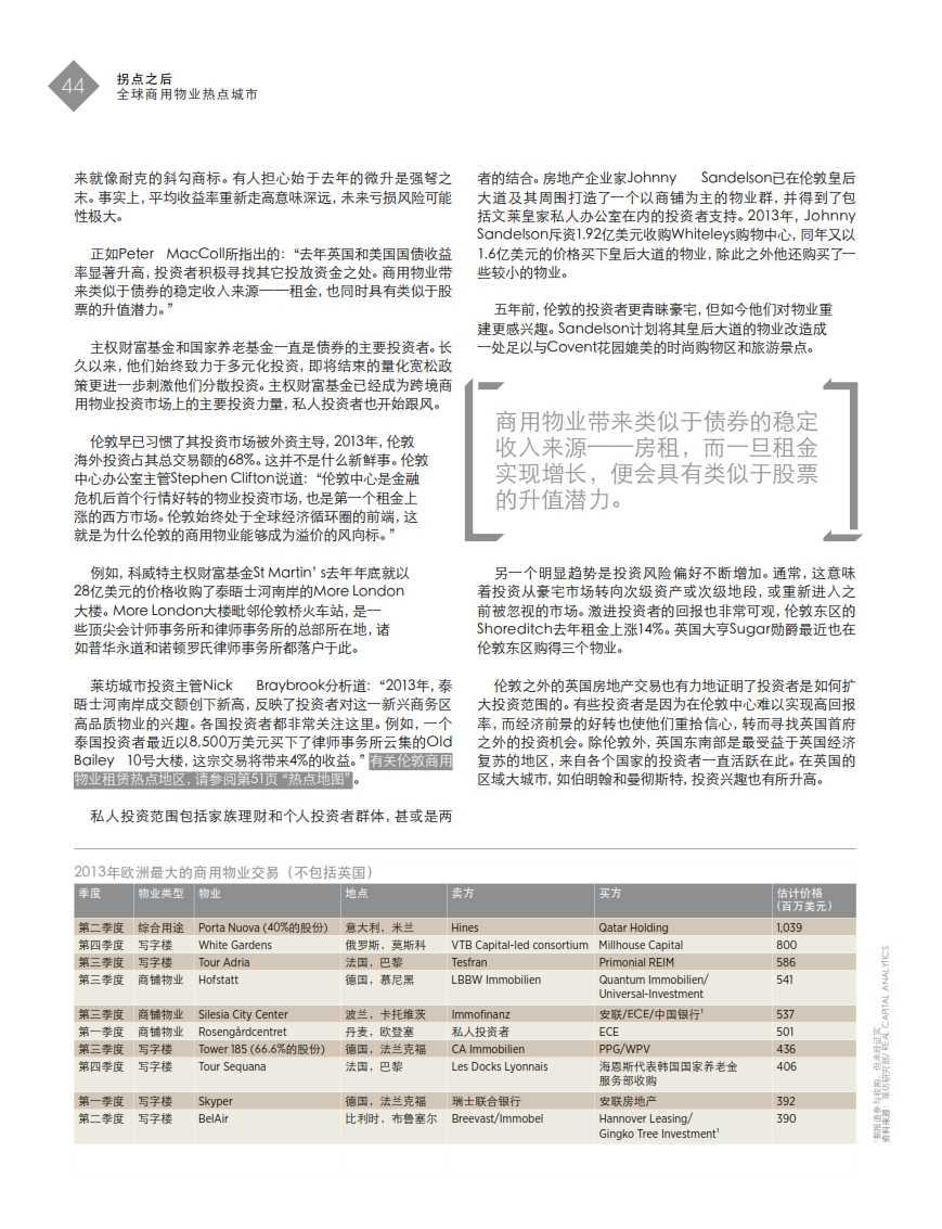 2014财富报告_044