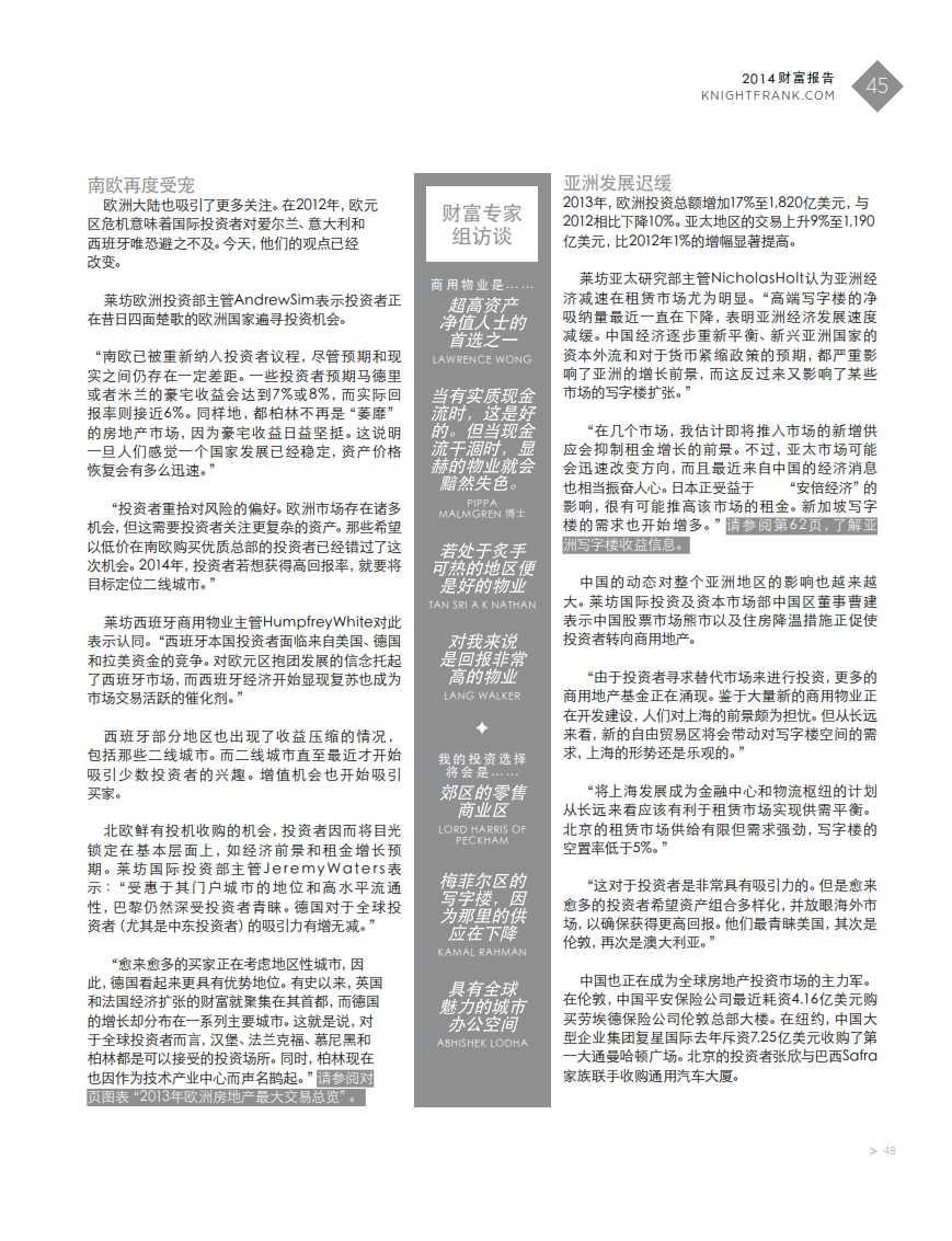 2014财富报告_045