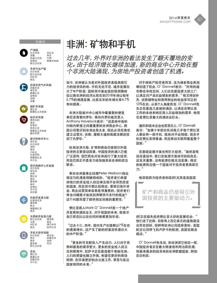 2014财富报告_047